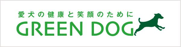 愛犬の健康と笑顔のために GREEN DOG
