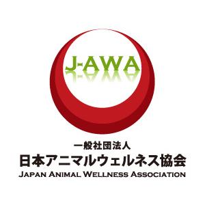 一般社団法人日本アニマルウェルネス協会