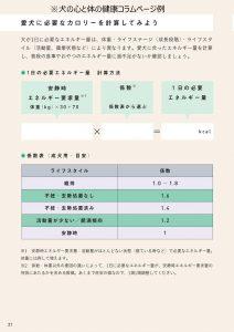book-kenkotecho-12