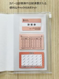 book-kenkotecho-2