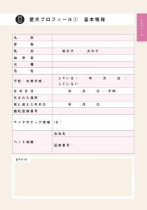book-kenkotecho-3