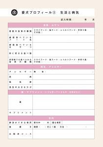 book-kenkotecho-5